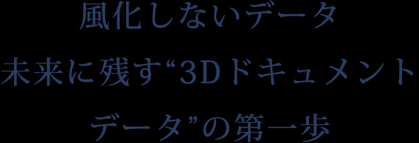 """風化しないデータ 未来に残す""""3Dドキュメントデータ""""の第一歩"""